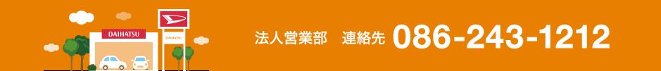 法人営業部 連絡先 086-243-1212