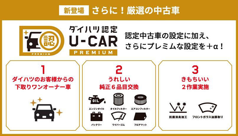 さらに!厳選の中古車 ダイハツ認定U-CAR PREMIUM