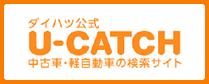 ダイハツ公式U-CATCH 中古車・軽自動車の検索サイト